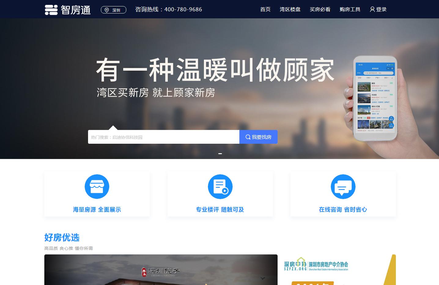 深圳楼盘房产网站建设
