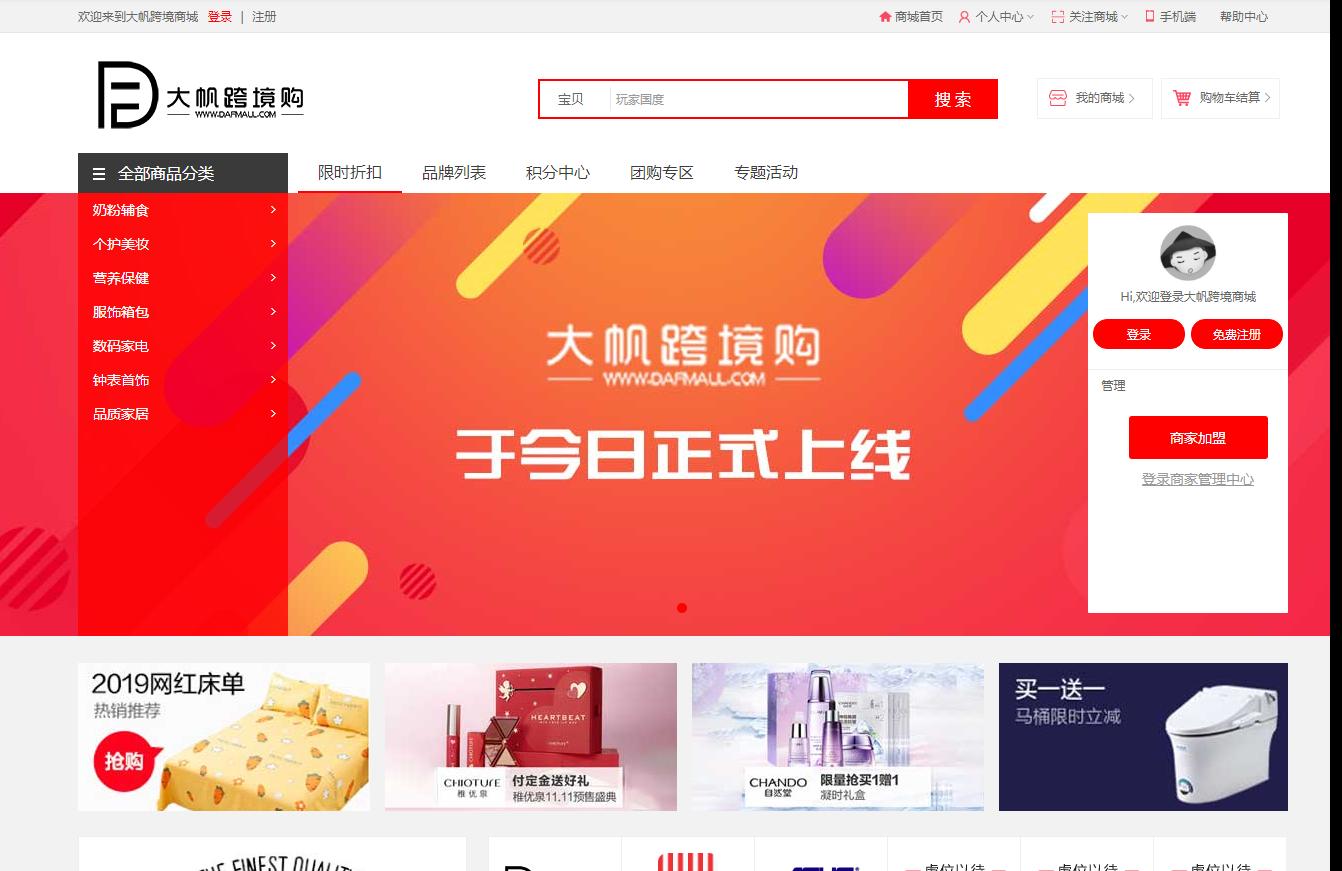 青岛某贸易公司网站制作及对接海关179